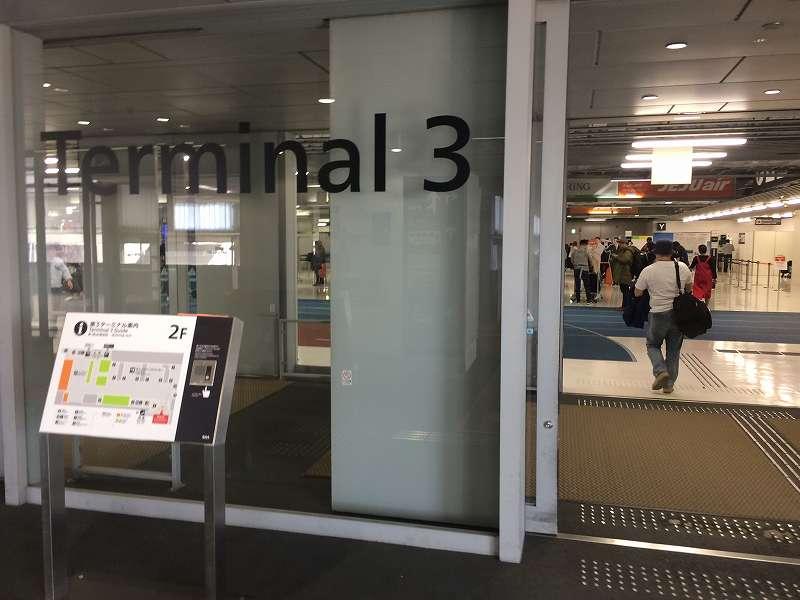 【ジェットスターで行く】青島から鬼の洗濯岩を見て飫肥まで【宮崎】空港第3ターミナル入口