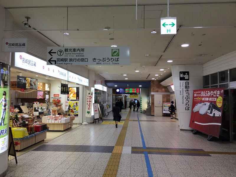 【ジェットスターで行く】青島から鬼の洗濯岩を見て飫肥まで【宮崎】宮崎駅改札