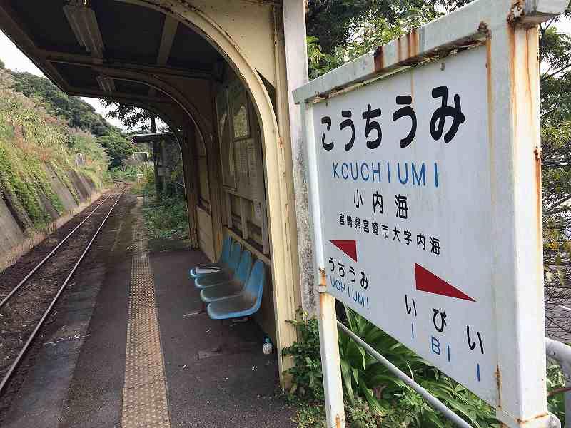 【ジェットスターで行く】青島から鬼の洗濯岩を見て飫肥まで【宮崎】小内海駅